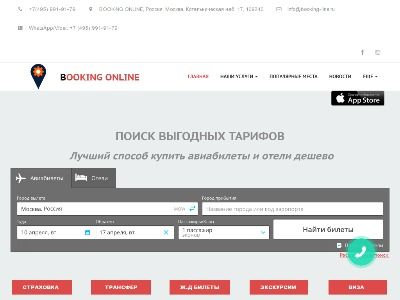 Скриншот - Booking Online